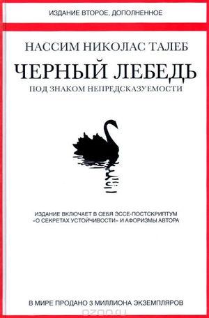 Черный лебедь книга форекс rba official interest rate
