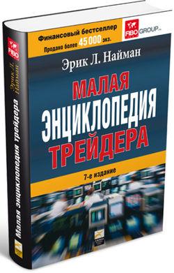 Энциклопедии форекс скачать пример сделки на рынке forex