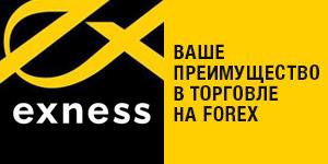 exness D